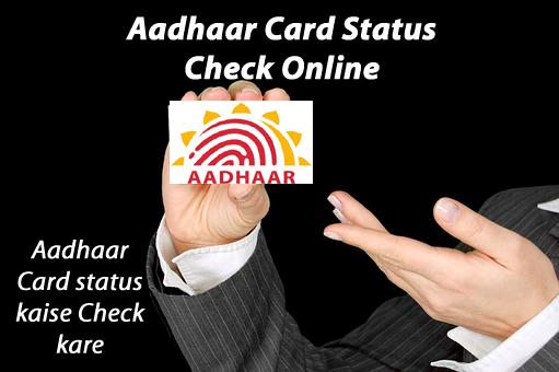 Aadhaar Card Status Check
