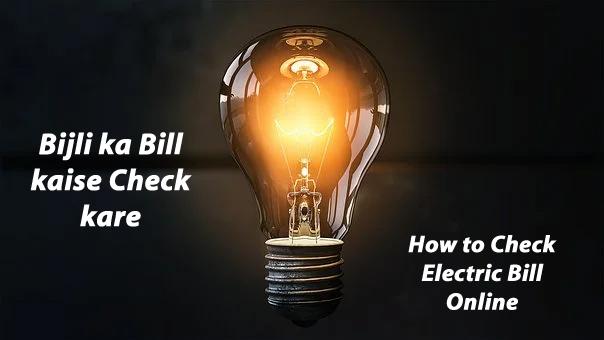 Bijli Bill Status Check